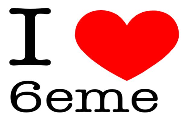 I Love 6eme 132172809456.500